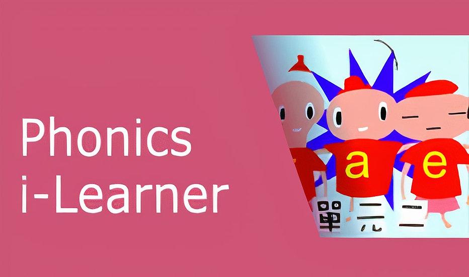Phonics i-Learner —認識發音,學會拼音,令你輕鬆掌握朗讀和默書