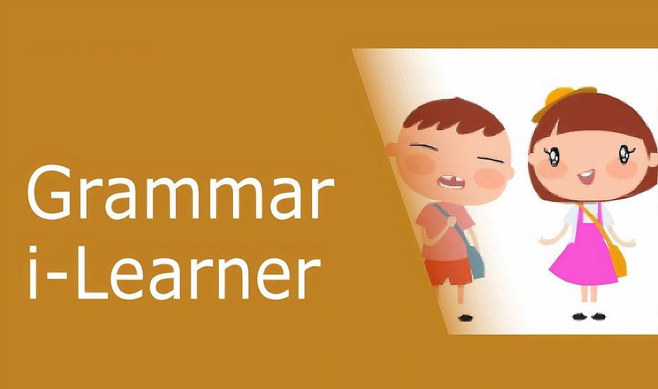 Grammar i-Learner —設智慧重做系統及簡單易明文法筆記,助你逐步學好文法
