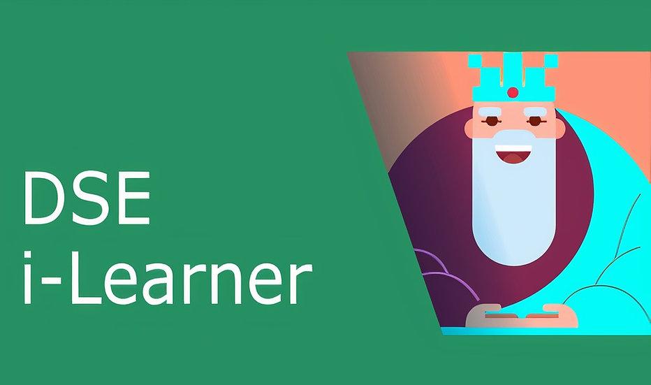 DSE i-Learner 英文科技巧提升平台—了解你的英語水平並訂立個人學習計劃,備戰DSE考試