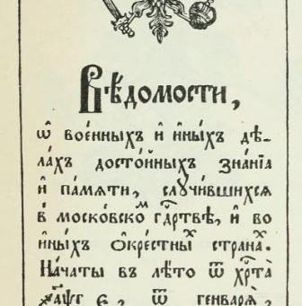 13 января. День российской печати
