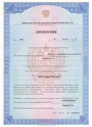 Licenzya avtoshkola drive master orenbur
