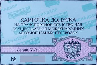 МАП карточка на международные перевозки .png
