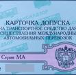 Карточка МАП международные перевозки.png
