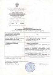 УДОСТОВЕРЕНИЕ ОБ УТВЕРЖДЕНИИ КУРСОВ-min.
