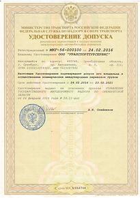 Удостоверение допуска МАП.png