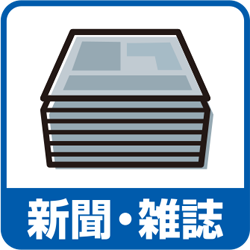 新聞・雑誌アイコン