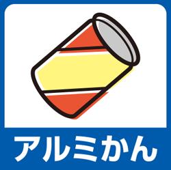 アルミ缶アイコン