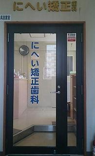 にへい矯正歯科医院入口