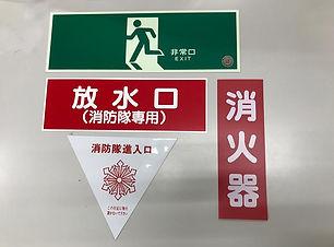 各種防災用標識