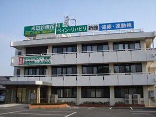 米田診療所外観