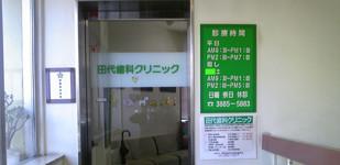 田代歯科クリニック入口
