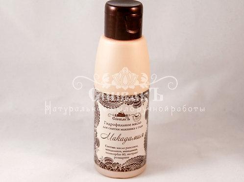 Масло для снятия макияжа Макадамия
