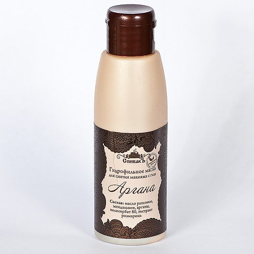 Масло для снятия макияжа Аргана