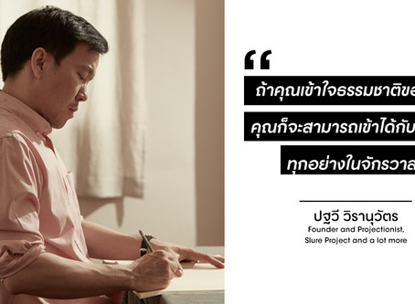'Slure' on GQ Thailand - Interview with Patavee