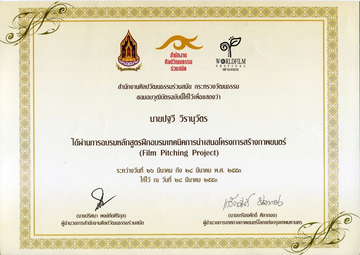 Film Pitching Project, Patavee Viranuvat