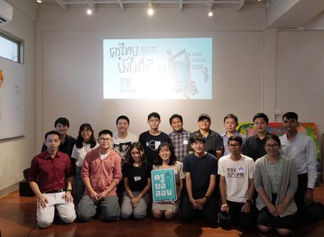 """""""ครูไทย ยังไงดี?"""" by ครูขอสอน at Slure Project"""