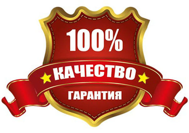Гарантия_качество.jpg