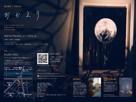 空間企画✕×繁田穂波 個展「おかえり」