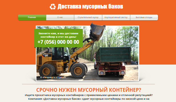 Автомобили website templates – Мусорные контейнеры