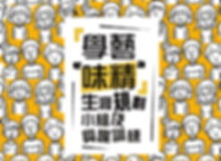學藝味精poster-01.jpg