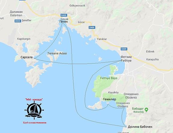 Путешествие на яхте Турция карта.jpg