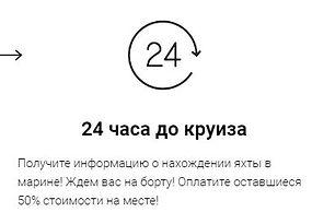 24 часа.JPG