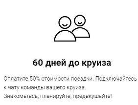 60 дней.JPG