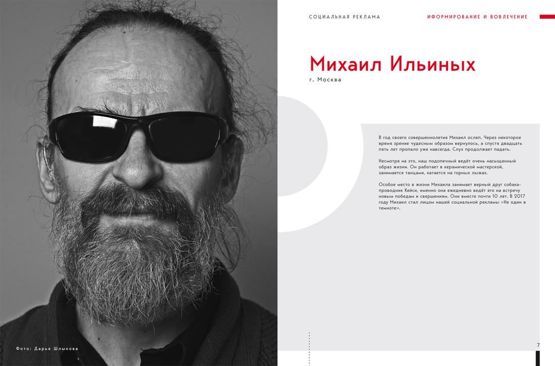 Михаил Ильин