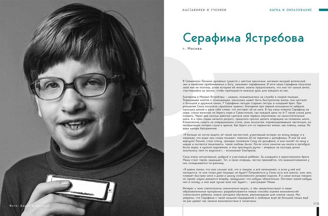 Серафима Ястребова