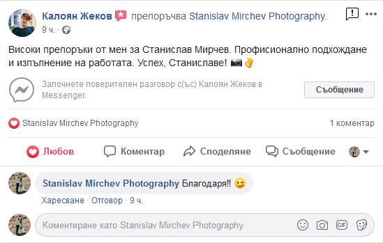 Сватбен фотограф - Станислав Мирчев