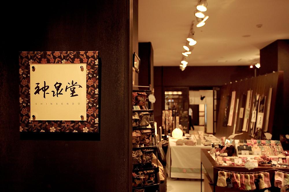 神泉堂 ショッピングサイト