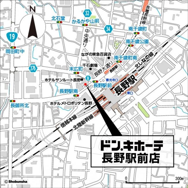 【ドン・キホーテ長野駅前店周辺地図】