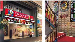 2018年8月31日(金) 『ピカソ川崎銀柳街店』オープン!