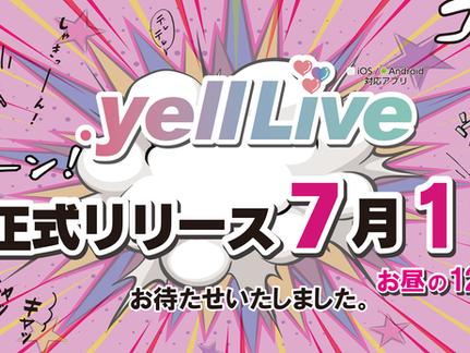 .yell Liveが本リリースしました。