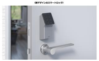 賃貸住宅をIoT化する「Apartment kit」の スマートロックが新デザインに 今夏より販売開始予定
