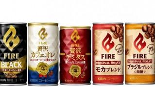 「キリン ファイア 挽きたて微糖」を中心に「キリン ファイア」をフルリニューアルし、10月3日(火)発売※1
