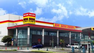 2018年2月16日(金)『MEGAドン・キホーテ姫路広畑店』オープン! ~西日本エリア最大、生鮮食品も取り揃える地域密着型店舗、誕生~