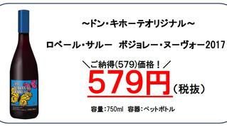 ドン・キホーテオリジナル ボジョレー・ヌーヴォー2017 8年連続市場最安値へ579円(税抜)で挑戦!