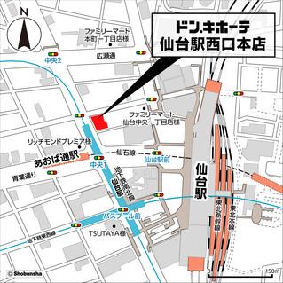 2018 年6月 22 日(金) 『ドン・キホーテ仙台駅西口本店』オープン!