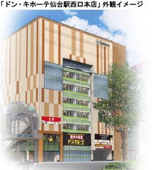 2018年6月22日(金)『ドン・キホーテ仙台駅西口本店』オープン!