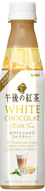 「キリン 午後の紅茶 ホワイトショコラミルクティー」1月23日(火)期間限定で新発売