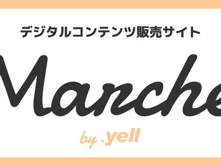 デジタルコンテンツ販売サイト「marche」ティザーサイトオープン!