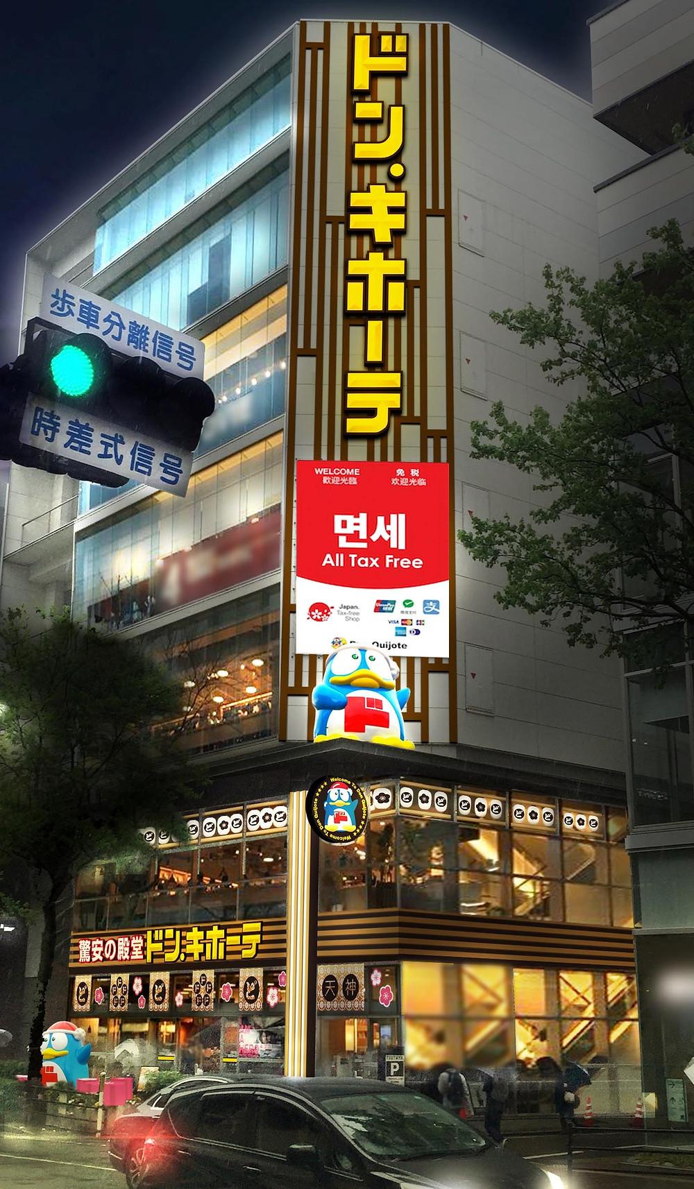 【ドン・キホーテ福岡天神本店 外観(夜)イメージ】