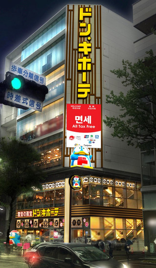 2017年11月17日(金)『ドン・キホーテ福岡天神本店』オープン