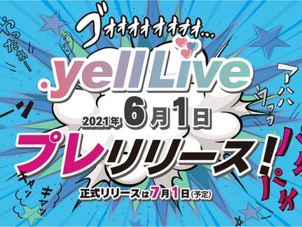 「.yell Live」のプレ運用を6月1日より開始いたします。