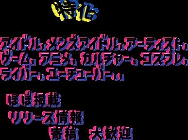 エンタメ特化〜tif.png