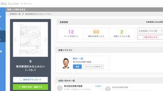 不動産仲介業務を効率化する業者マッチングサイト「TATERU Buy-Sell for Business」をオープン!