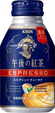 「キリン 午後の紅茶 エスプレッソ ティーラテ」10月17日(火)リニューアル発売