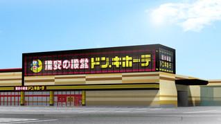 2018年11月7日(水) 福井県内2店舗目『ドン・キホーテ越前武生インター店』オープン!