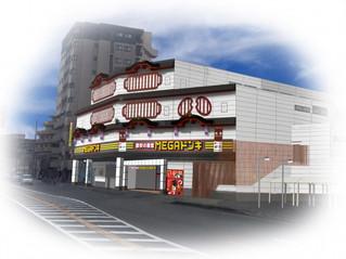 2017年11月22日(水)『MEGAドン・キホーテ京都山科店』オープン!